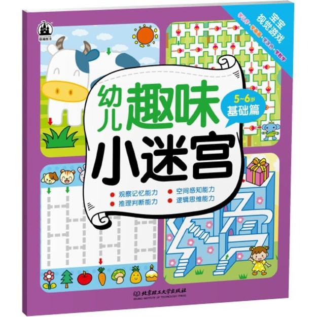 商品详情 - 幼儿趣味小迷宫:5~6岁基础篇 - image  0