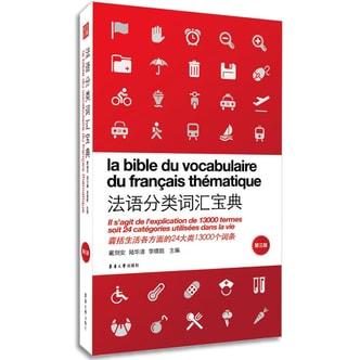 法语分类词汇宝典(第3版)