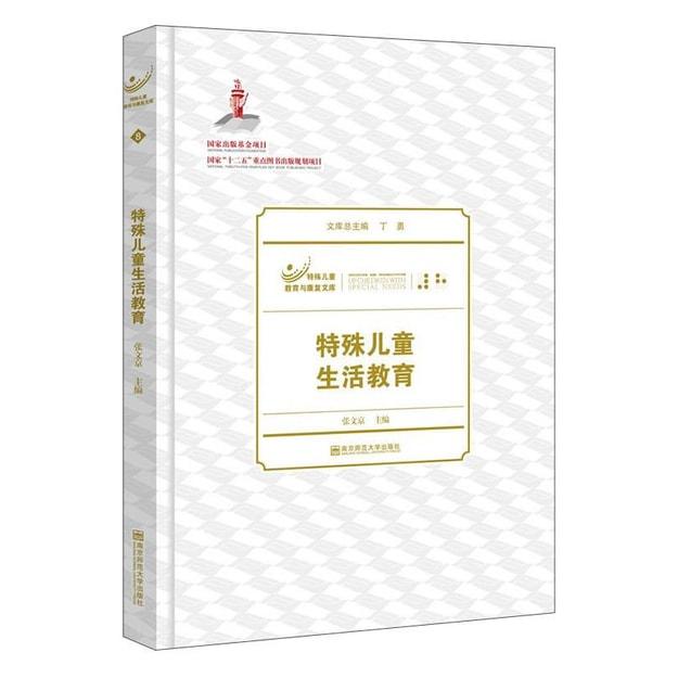 商品详情 - 特殊儿童教育与康复文库:特殊儿童生活教育 - image  0
