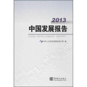 中国发展报告2013