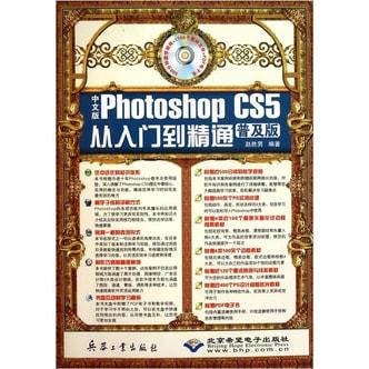 中文版Photoshop CS5从入门到精通(普及版)(附DVD光盘1张)