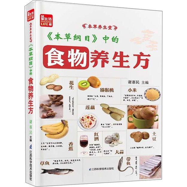 商品详情 - 本草养生堂:《本草纲目》中的食物养生方 - image  0