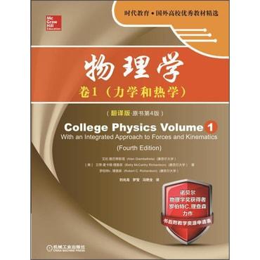 时代教育·国外高校优秀教材精选:物理学(卷1 力学和热学)(翻译版·原书第4版)