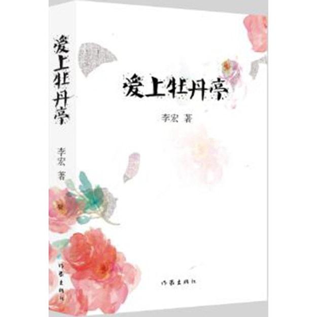 商品详情 - 爱上牡丹亭 - image  0