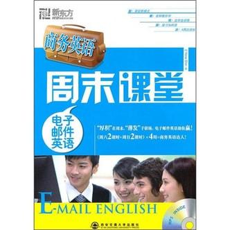 商务英语周末课堂:电子邮件英语(附MP3光盘)