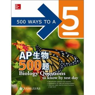 AP生物500题