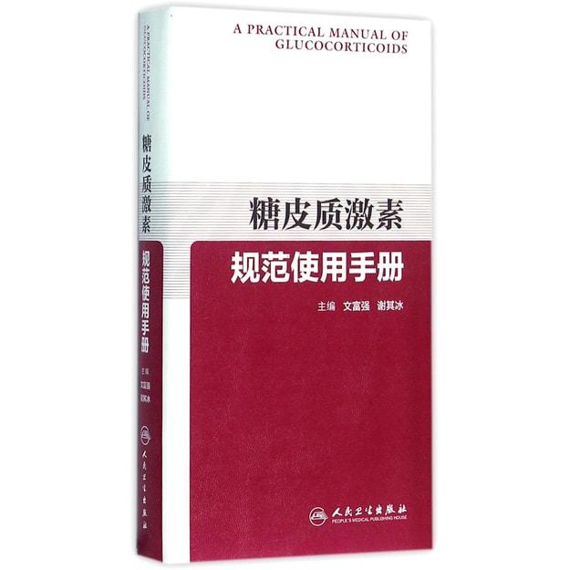商品详情 - 糖皮质激素规范使用手册(配增值) - image  0