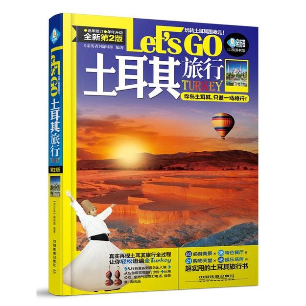 商品详情 - 土耳其旅行Let\'s Go(第二版) - image  0