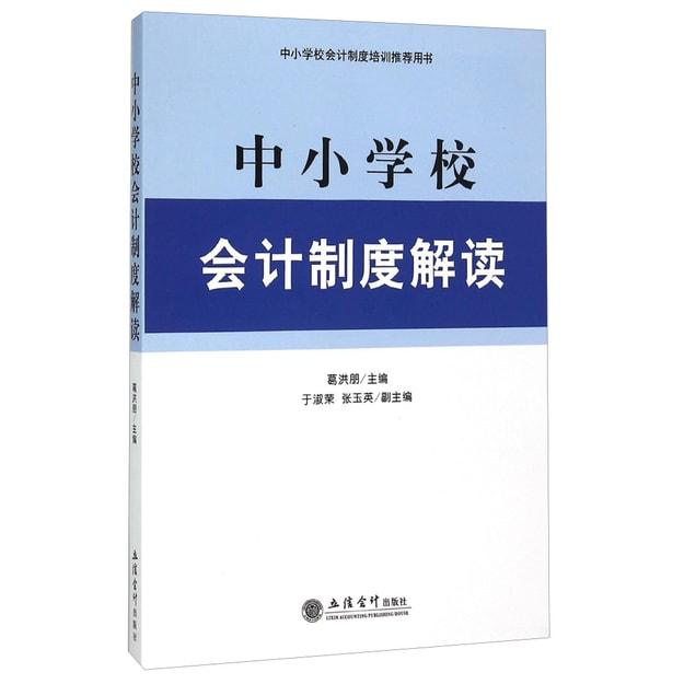 商品详情 - 中小学校会计制度解读 中小学校会计制度培训推荐用书 - image  0