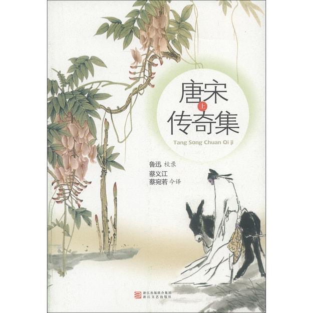商品详情 - 唐宋传奇集(上) - image  0