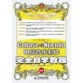 中文版Cubase与Nuendo电脑音乐制作完全自学教程
