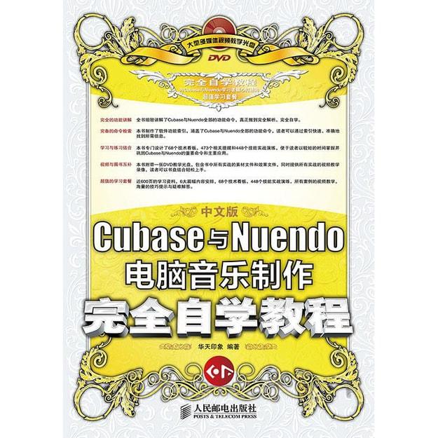 商品详情 - 中文版Cubase与Nuendo电脑音乐制作完全自学教程 - image  0