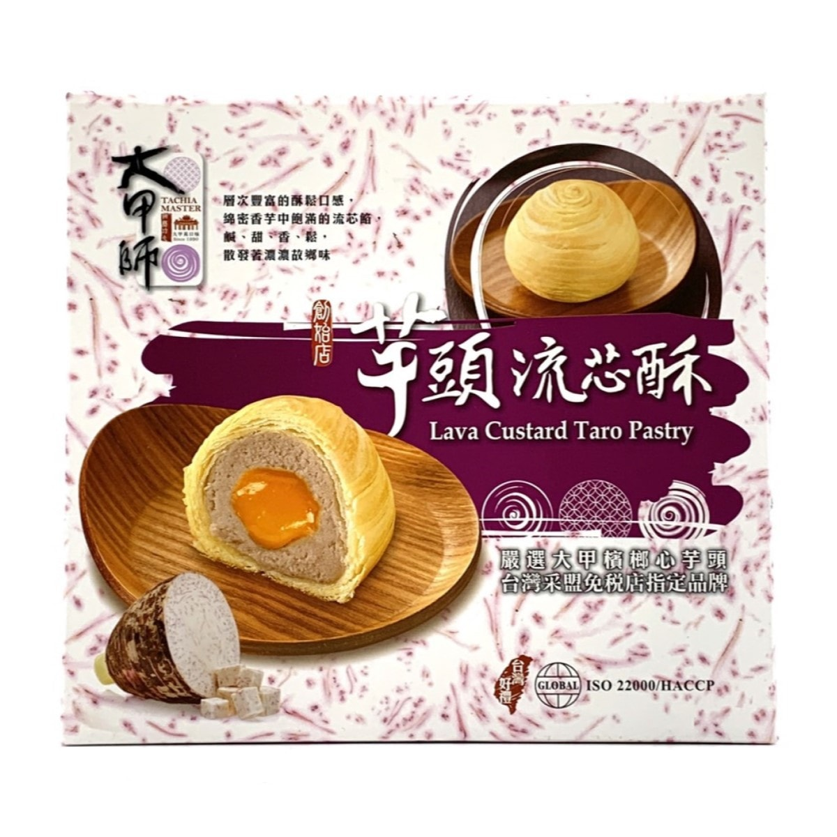 Yamibuy.com:Customer reviews:TACHIA MASTER Lava Custard Taro Pastry 300g/6pcs