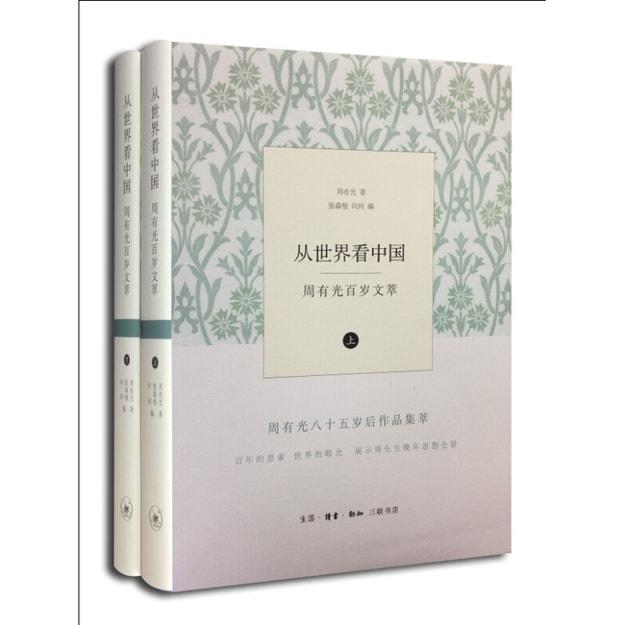 商品详情 - 从世界看中国(套装上下册) - image  0