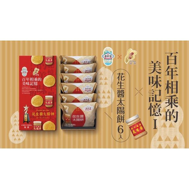 商品详情 - 【伴手礼精选】台湾颜新发X福源花生酱 太阳饼 6枚入 - image  0