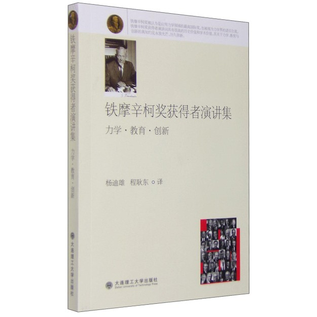 商品详情 - 铁摩辛柯奖获得者演讲集 力学·教育·创新 - image  0