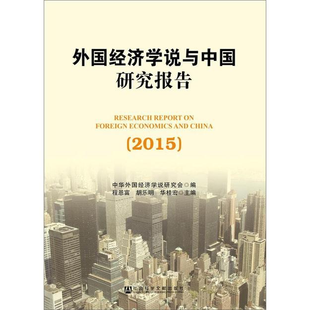 商品详情 - 外国经济学说与中国研究报告(2015) - image  0
