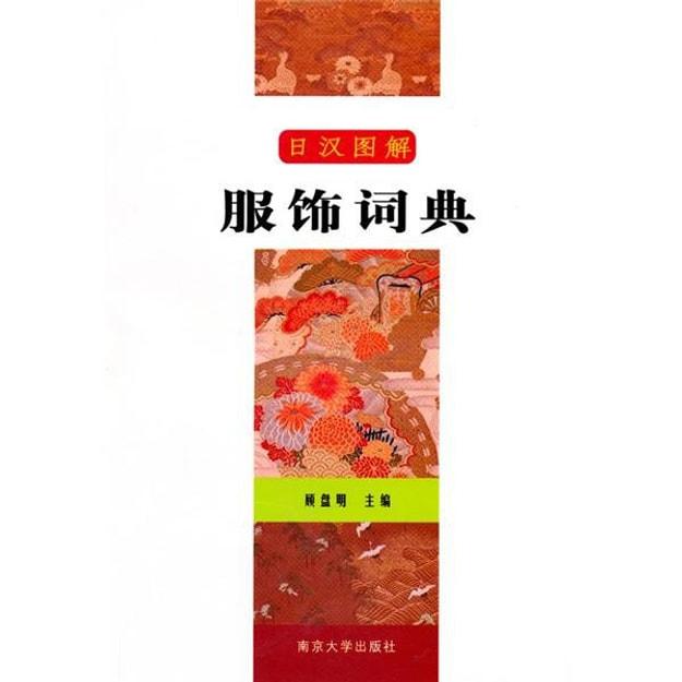 商品详情 - 日汉图解服饰词典 - image  0