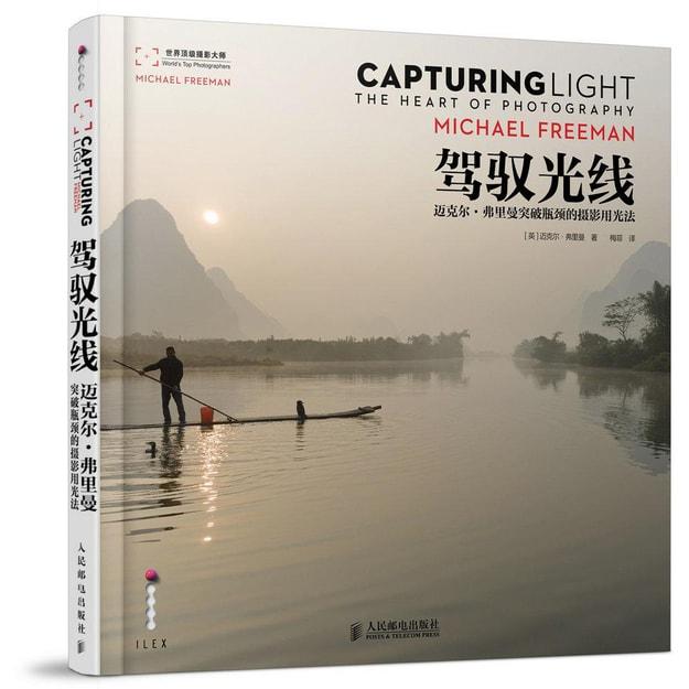 商品详情 - 驾驭光线:迈克尔·弗里曼突破瓶颈的摄影用光法 - image  0