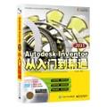 Autodesk Inventor 2015从入门到精通(配全程视频教程)(含DVD光盘1张)