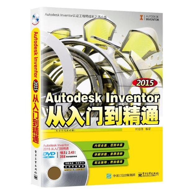 商品详情 - Autodesk Inventor 2015从入门到精通(配全程视频教程)(含DVD光盘1张) - image  0