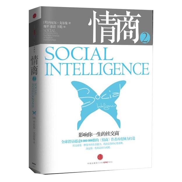 商品详情 - 情商2:影响你一生的社交商 - image  0