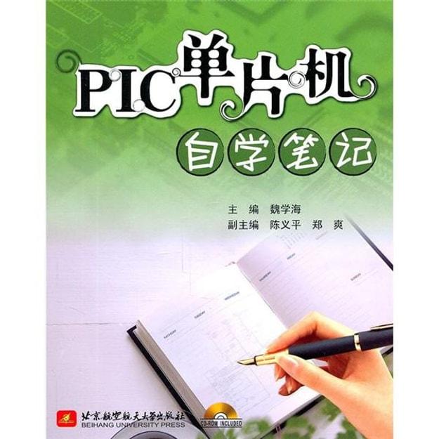 商品详情 - PIC单片机自学笔记(附光盘1张) - image  0