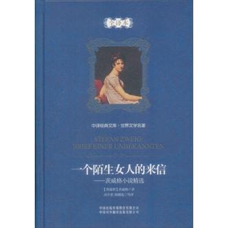 中译经典文库·世界文学名著·一个陌生女人的来信:茨威格小说精选(全译本)