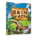 彩书坊:恐龙王国大百科(珍藏版)