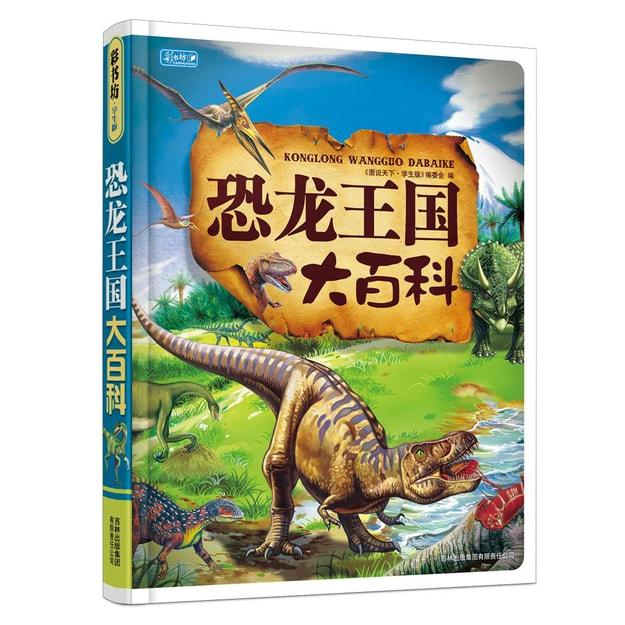 商品详情 - 彩书坊:恐龙王国大百科(珍藏版) - image  0