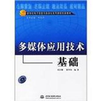 新世纪电子信息与自动化系列课程改革教材:多媒体应用技术基础(附光盘)