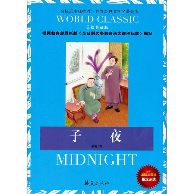 商品详情 - 子夜 - image  0