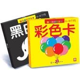 婴儿视觉激发卡:黑白卡+彩色卡(套装共2册)