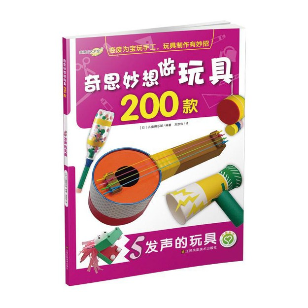 商品详情 - 奇思妙想做玩具200款:发声的玩具(5) - image  0