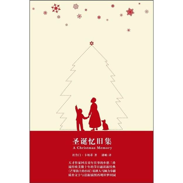 商品详情 - 圣诞忆旧集(附圣诞记事本)  - image  0