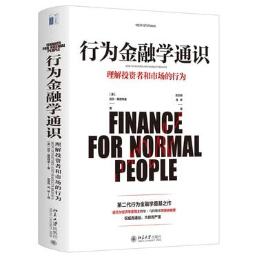 行为金融学通识