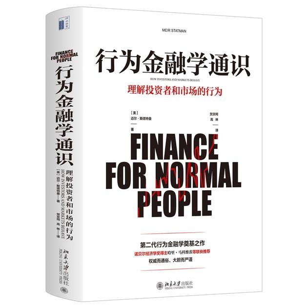 商品详情 - 行为金融学通识 - image  0