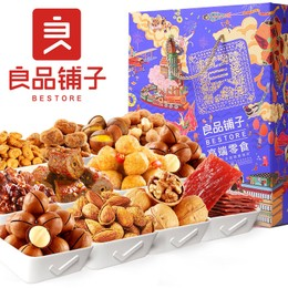 LIANG PIN PU ZI Nut and Dried Fruit Gift Box 1186g