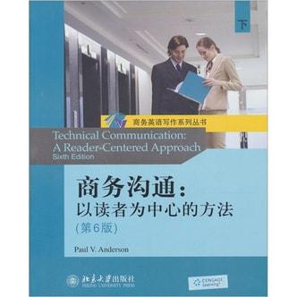 商务沟通:以读者为中心的方法(第6版)(下)