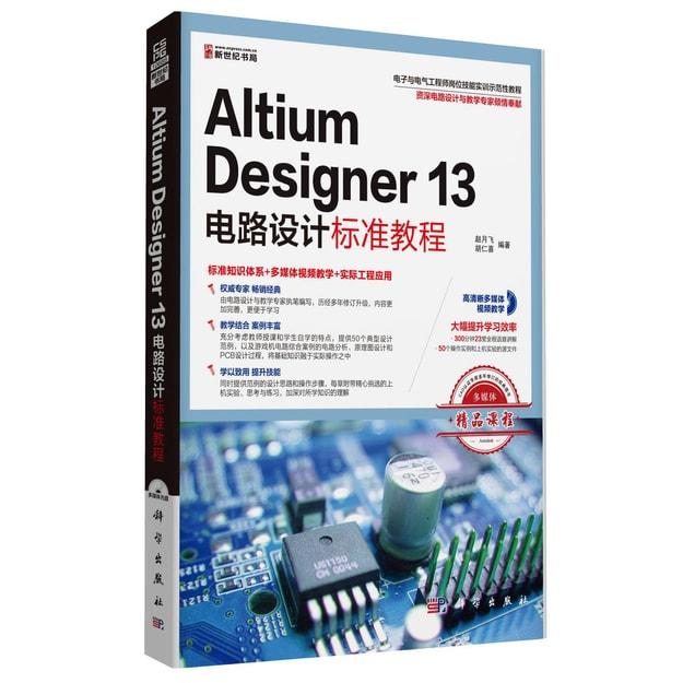商品详情 - Altium Designer 13电路设计标准教程(cd) - image  0