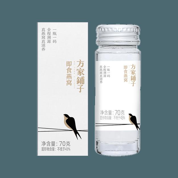 商品详情 - 方家铺子 滋补即食燕窝 瓶装 70g - image  0