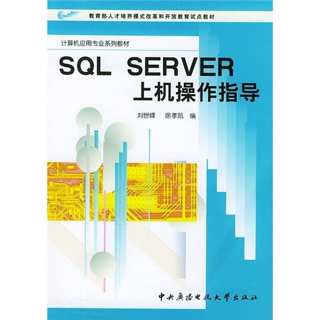 商品详情 - sQLsErVEr上机操作指导 - image  0