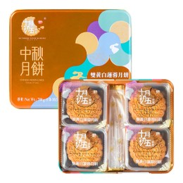 【Pre-Sale Estimated Shipping Early August】Oct.5th Bakery Double Yolk White Lotus Seed Paste Mooncake 4pc 750g