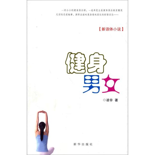 商品详情 - 新语体小说:健身男女 - image  0