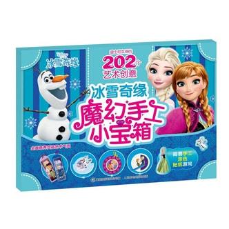 迪士尼女孩的202个艺术创意  冰雪奇缘魔幻手工宝箱