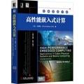 高性能嵌入式计算(英文版·第2版)