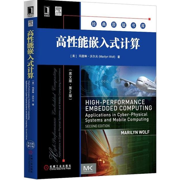 商品详情 - 高性能嵌入式计算(英文版·第2版) - image  0