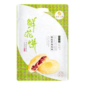 Lian Chen Hua Yuan Yunnan Flower Authenic Taste  Flower Cake Jasmine Flavor 200g