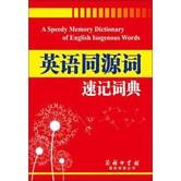 英语同源词速记词典