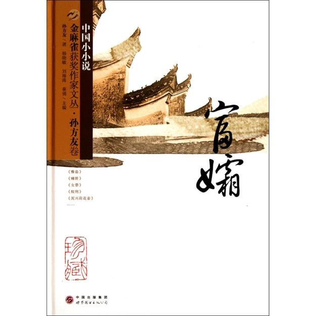 商品详情 - 瘫匪/金麻雀获奖作家文丛 - image  0